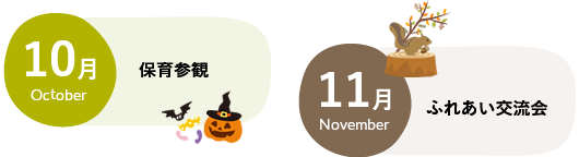 10月11月